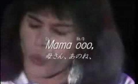 Bohemian Rhapsody (ボヘミアン・ラプソディー) – Queen (クイーン)